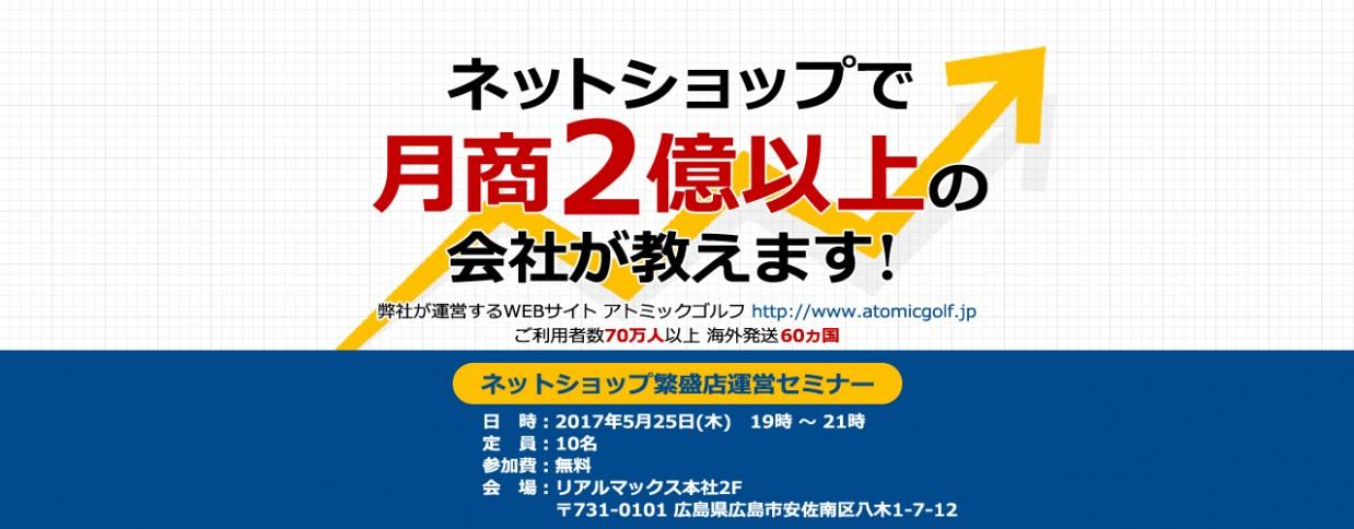 ネットショップ繁盛店運営セミナー 5月25日(木)