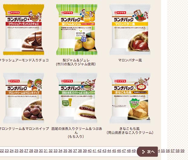 山崎ランチパックにサイト改善のヒントがある。