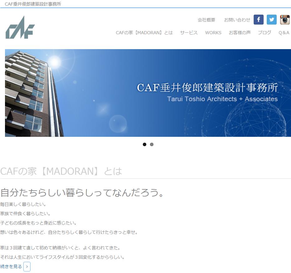 CAF垂井俊郎建築設計事務所様