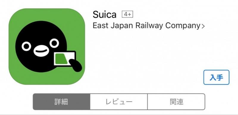 アップルペイは西日本でも便利に使えます。