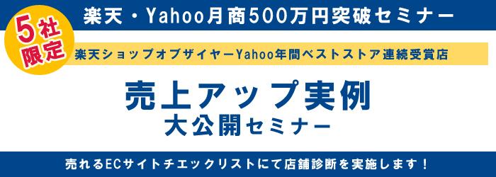 楽天・Yahoo月商500万円突破セミナー
