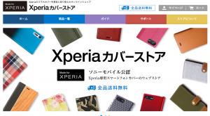 Xperiaのカバー専門のECサイトは売上を伸ばせるか?