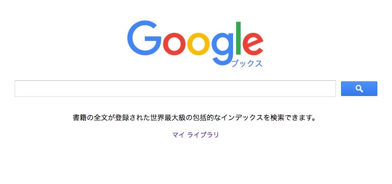 Googleで本が検索可能なサービスが公開されてます。