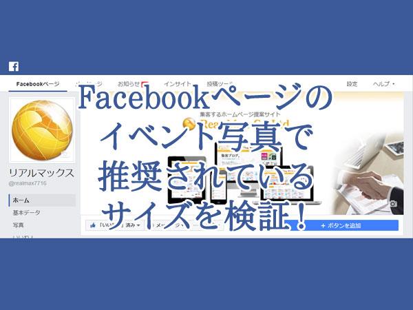 Facebookページのイベント写真で推奨されているサイズを検証!