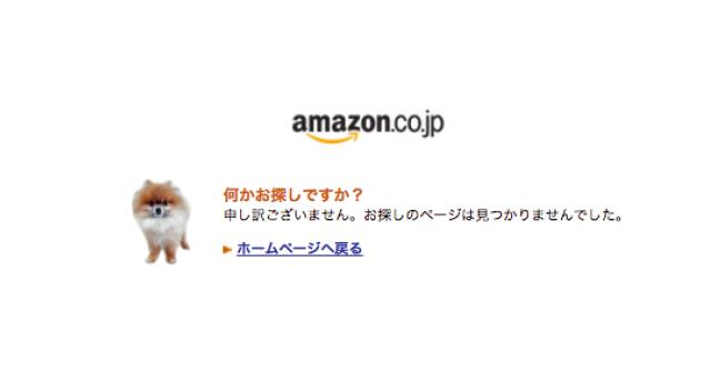 アマゾン プライム スクリーン ショット
