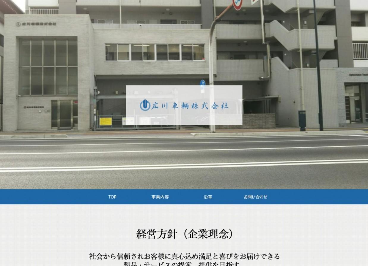 広川車輌株式会社様